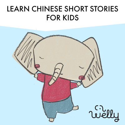 Welly Chinese Short Stories